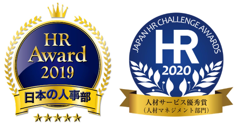HR AWARD 2019