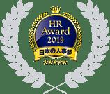 HR AWARD 2019 日本の人事部